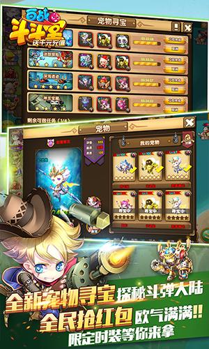 百战斗斗堂BT版截图3