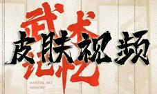 王者荣耀裴擒虎武术记忆视频 五周年限定皮肤动画