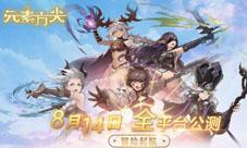 Roguelike冒险RPG《元素方尖》8月14日全平台公测!