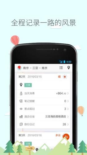 旅行箱app截图3