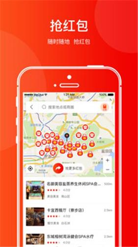 速微生活app截图4