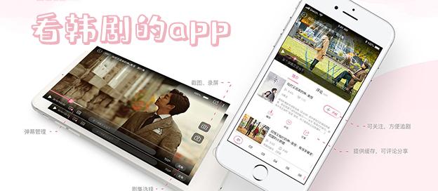 看韩剧的app