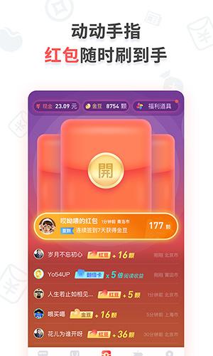 小红宝app截图3