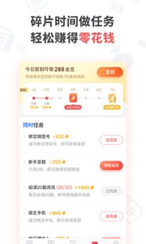 小红宝app截图4