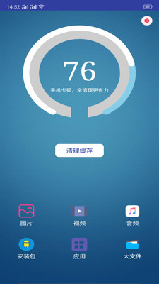 小米垃圾清理app截图1
