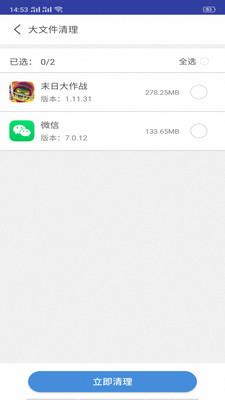 小米垃圾清理app截图2