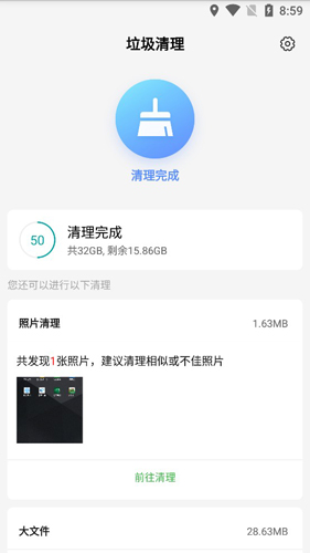 小米垃圾清理app1