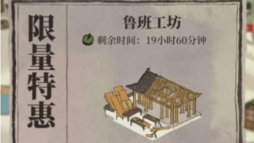江南百景图鲁班工坊图片
