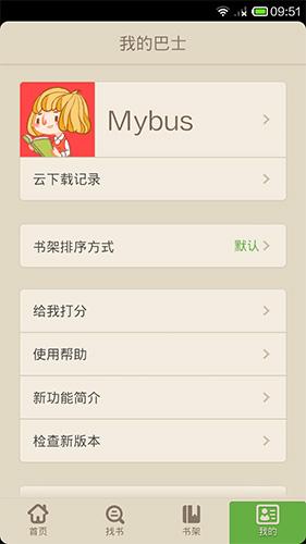 读书巴士app截图2