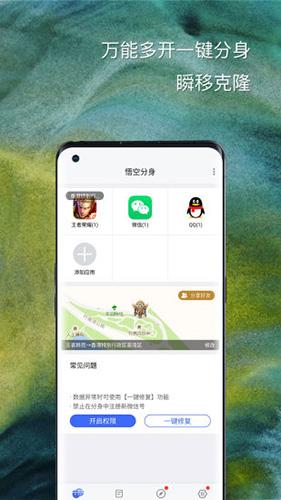 悟空分身app截图4