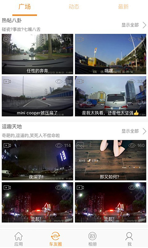 roadcamapp截图1