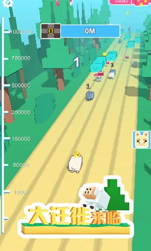 奔跑吧山羊截图4