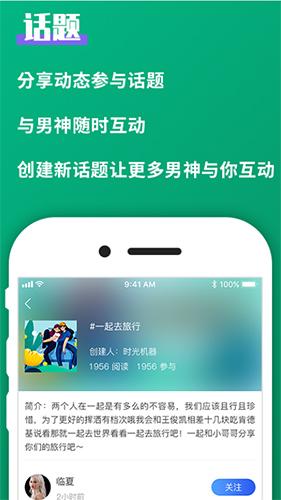 好男app1