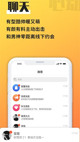 好男app2