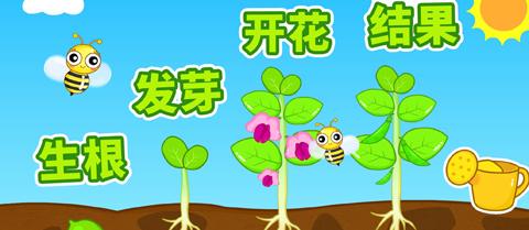 宝宝爱自然app软件特色