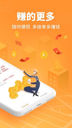UU跑腿跑男端app2
