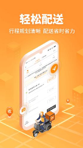UU跑腿跑男端app1