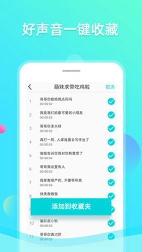 趣趣萌语音包app截图4