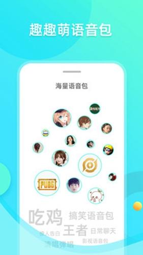 趣趣萌语音包app截图3
