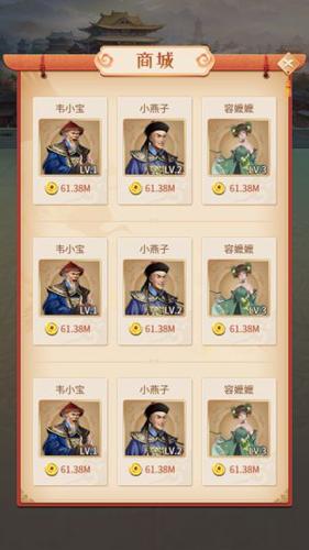 清宫升官记截图1