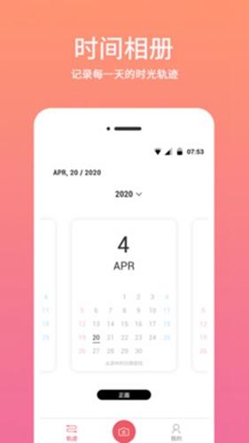 时间相机水印app截图2