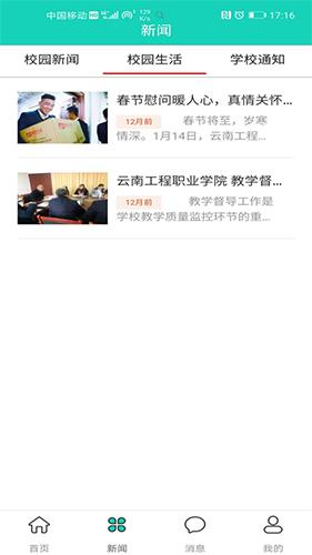 智慧云工app2