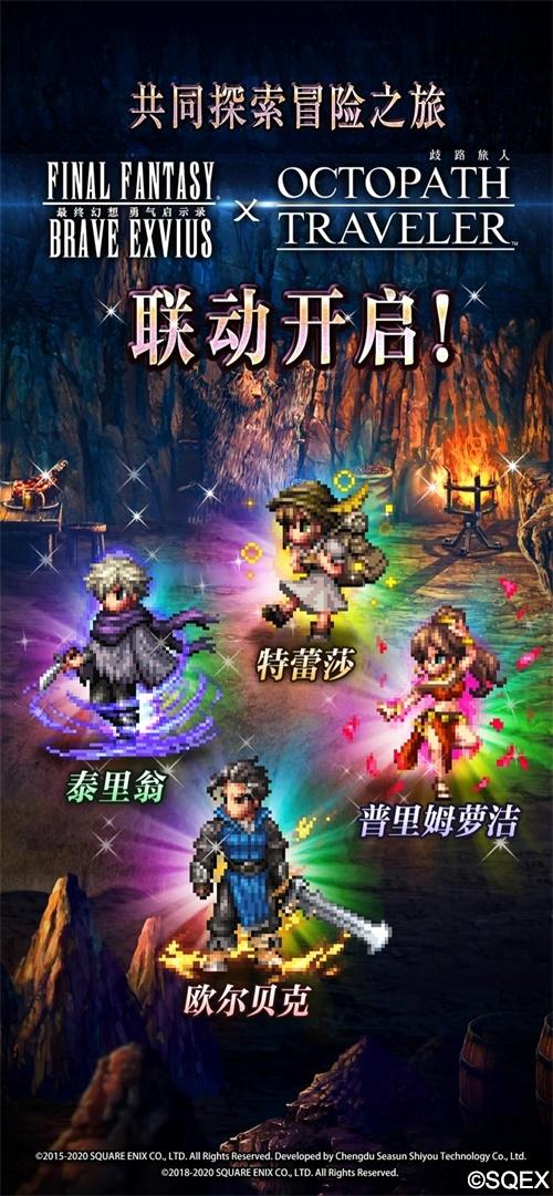 最终幻想:勇气启示录2