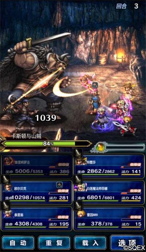 最终幻想:勇气启示录5
