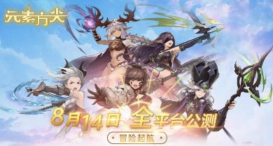 Roguelike冒险RPG元素方尖8月14日全平台公测
