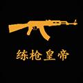 练枪皇帝iOS