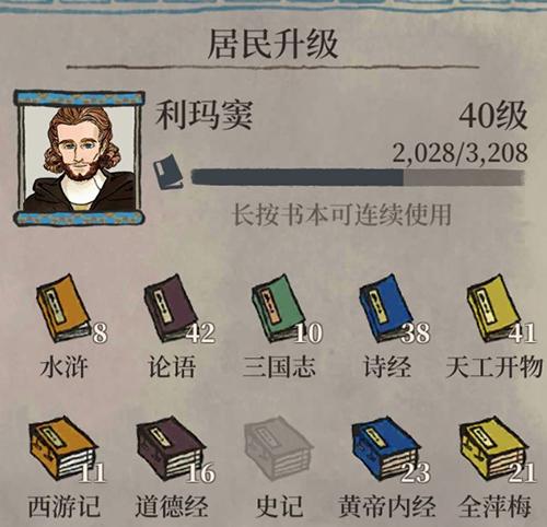 江南百景图利玛窦图片2
