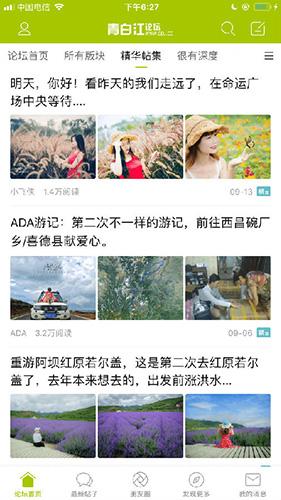 青白江论坛app截图3