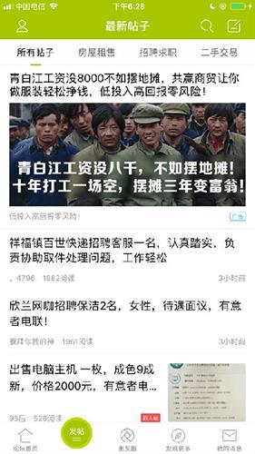 青白江论坛app截图4