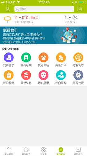 青白江论坛app截图5