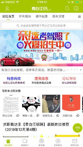 青白江论坛app截图2