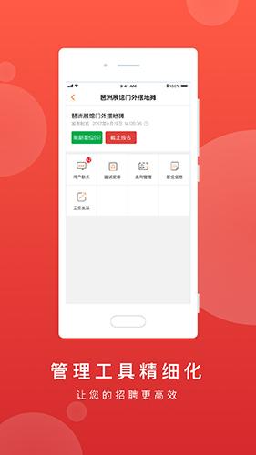 鹿用招聘企业版app1
