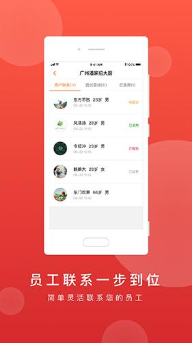 鹿用招聘企业版app2