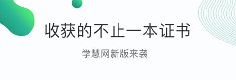 学慧网app软件特色