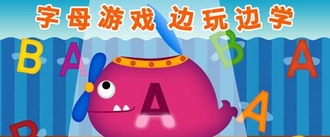 阳阳自然拼读儿童英语app软件特色
