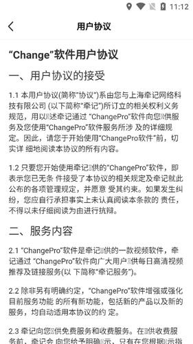 Change健身APP2