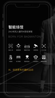 羽约运动app截图2