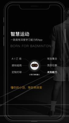 羽约运动app截图3