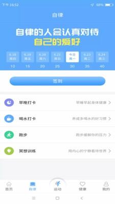 每日运动app截图1