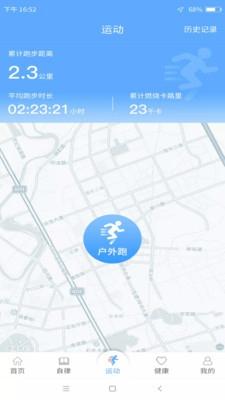 每日运动app截图3