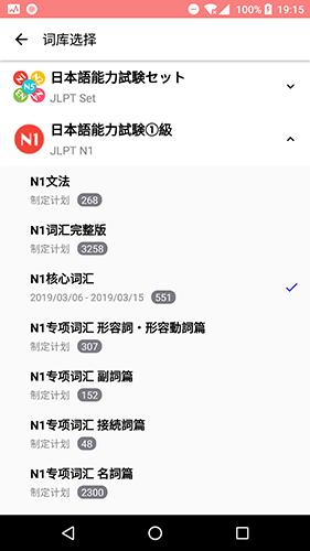 MOJiTest安卓版截图3