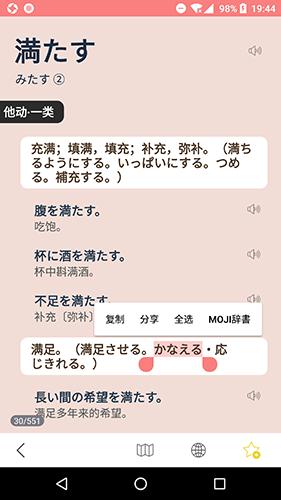 MOJiTest安卓版截图4