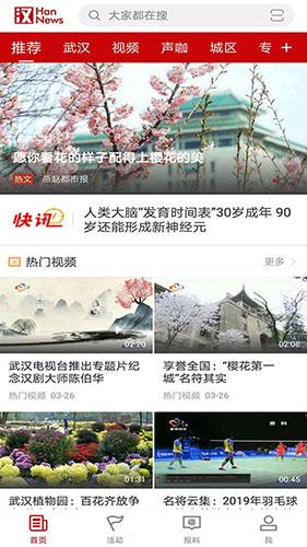 汉新闻头条截图1