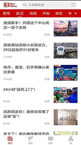 汉新闻头条截图2