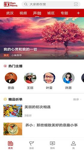 汉新闻头条截图3