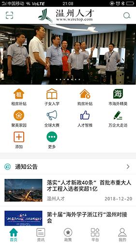 温州人才app截图2